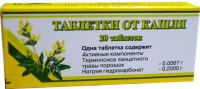 Таблетки от кашля таб. №20