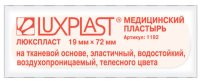 Лейкопластырь LUXPLAST 19х72мм №10 (ткан. эластичн. телесн.)