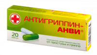 Антигриппин-АНВИ капс. №20