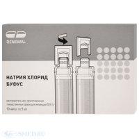 Натрия хлорид буфус амп.(р-р-ль д/приг. лек. форм д/ин.) 0,9% 5мл №10