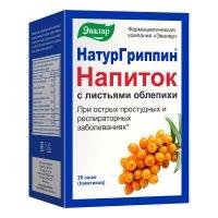 Натургриппин Витамин C 700 мг