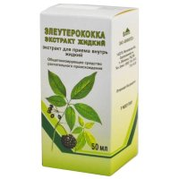 Элеутерококка экстракт жидкий фл.(экстр. жидк.) 50мл
