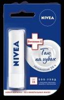 NIVEA LipCare бальзам д/губ SOS-уход 4,8г