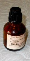 Йода раствор спиртовой фл.(р-р спирт.) 5% 10мл (винт. крышка)