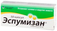 Эспумизан капс. 40мг №50