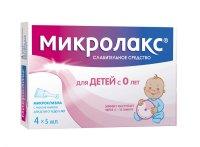 Микролакс микроклизмы(р-р) 5мл №4 (д/детей с рожд. до 3 лет)