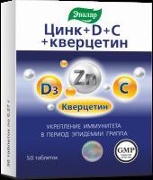 Цинк+D+С+Кверцетин