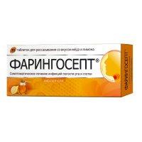 Фарингосепт таб. д/рассас. 10мг №20 (мед и лимон)