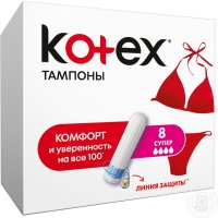 Тампоны гигиенические KOTEX Super №8