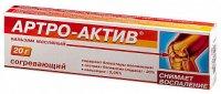 Артро-Актив бальзам масляный согревающий 20г