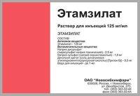 Этамзилат амп.(р-р д/ин.) 125мг/мл 2мл №10