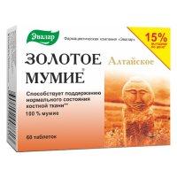 Мумие Золотое, мумие алтайское очищенное таб. 200мг №60