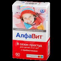АлфаВит В сезон простуд для детей таб. жев. №60