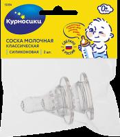 Соска КУРНОСИКИ 12054 силикон. классич. медлен. поток (с рожден.) №2