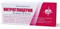 Нитроглицерин капс. подъязычные 500мкг №40