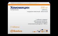 Хемомицин таб. п/об. 500мг №3