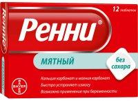 Ренни таб. жев. №12 (мятный вкус) б/сахара