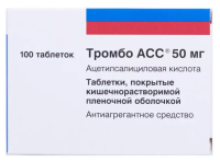 Тромбо АСС таб. п/об. кишеч./раств. 50мг №100