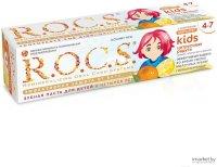 Зубная паста детская РОКС Kids (4-7лет) Цитрусовая радуга Лимон, Апельсин и Ваниль 45г
