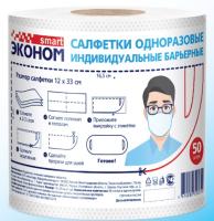 Салфетки Эконом Smart одноразовые индивидуальные барьерные №50 (рулон)