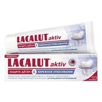 Зубная паста ЛАКАЛЮТ Актив (aktiv) Защита десен и Бережное отбеливание 75мл
