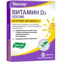 Витамин Д Солнце таб. №60