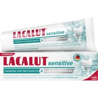 Зубная паста ЛАКАЛЮТ Сенситив (sensitive) 75мл