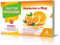 Тантум Прополис пастилки (2г) №15 (мед и апельсин)