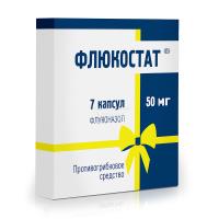 Флюкостат капс. 50мг №7