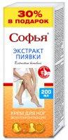 Софья крем д/ног Пиявка 200мл