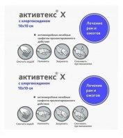 Салфетки Активтекс ХФ (хлоргексидин, фурагин) №10