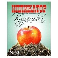 Иппликатор Кузнецова №60
