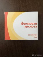 Фолиевая кислота таб. 1мг №50