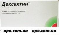 Дексалгин амп.(р-р д/в/в и в/м введ.) 25мг/мл 2мл №10